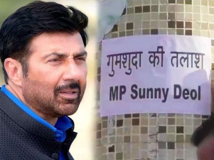 'Missing' posters of BJP MP Sunny Deol in seen in Pathankot | आपण यांना पाहिलंत का? भाजपा खासदार सनी देओल यांच्याबाबत मतदारसंघात लागले पोस्टर्स