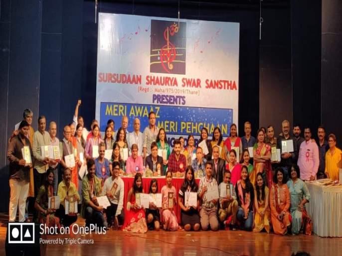 Organized by Sursadan Shaurya Swarak Sanstha, organized Karaoke singing competition   सूरसुदान शौर्या स्वर संस्था आयोजित कराओके गायन स्पर्धा संपन्न