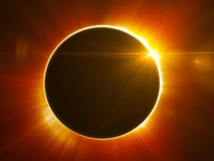 Surya Grahan 2018: Do not mistake these 'things' during the solar eclipse! | सूर्यग्रहणावेळी 'या' गोष्टी चुकूनही करू नका !