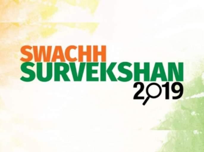 Swach Survekshan: credibility of 'QCI' jeopardized | 'स्वच्छ सर्वेक्षण-२०२०';'क्युसीआय'ची विश्वासार्हता धोक्यात