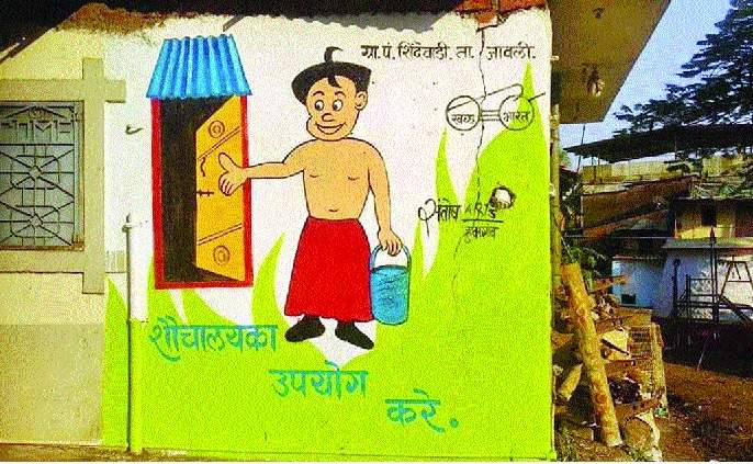 Shindevewadi will be honored in Delhi: - Clean, beautiful toilets competition | शिंदेवाडीचा दिल्लीत होणार गौरव : -स्वच्छ, सुंदर शौचालय स्पर्धा