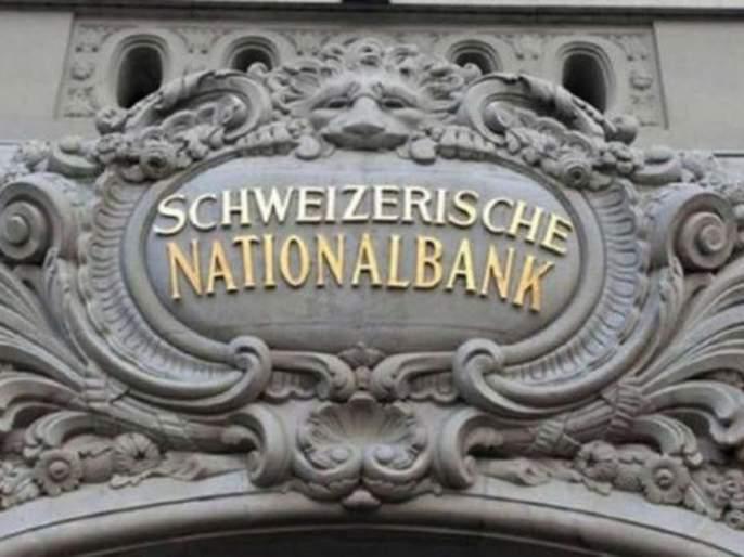 Britain tops Swiss bank accounts, India ranks 77th in world | स्वीस बँकांत पैसे ठेवणाऱ्यांमध्ये ब्रिटन अव्वल, तर भारत जगात ७७वा स्थानी
