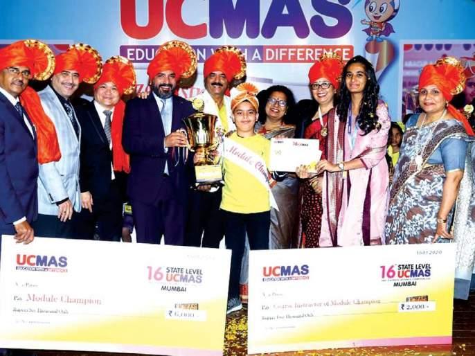 Thane-Mumbaikar students' bet; Abacus, Mantle Arithmetic Competition: | ठाणे-मुंबईकर विद्यार्थ्यांची बाजी;अबॅकस, मेंटल अॅरिथमेटिक स्पर्धा :