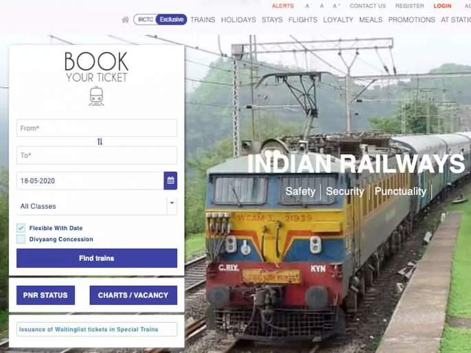 Do you know this method of booking instant train tickets? Know ...   Tatkal ticket Booking: रेल्वेच्या तत्काळ तिकिट बुकिंगची ही पद्धत माहितीय का? जाणून घ्या...