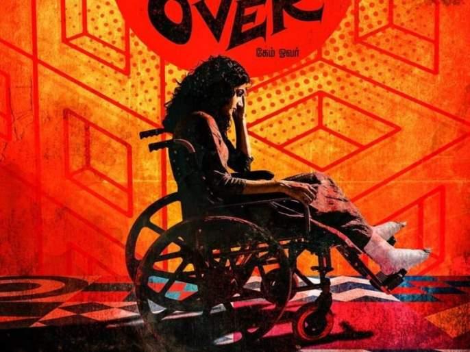 Tapsee Pannu will be seen in 'Game Over' movie | आता तापसी पन्नू करणार सर्वांचा 'गेम अोव्हर'