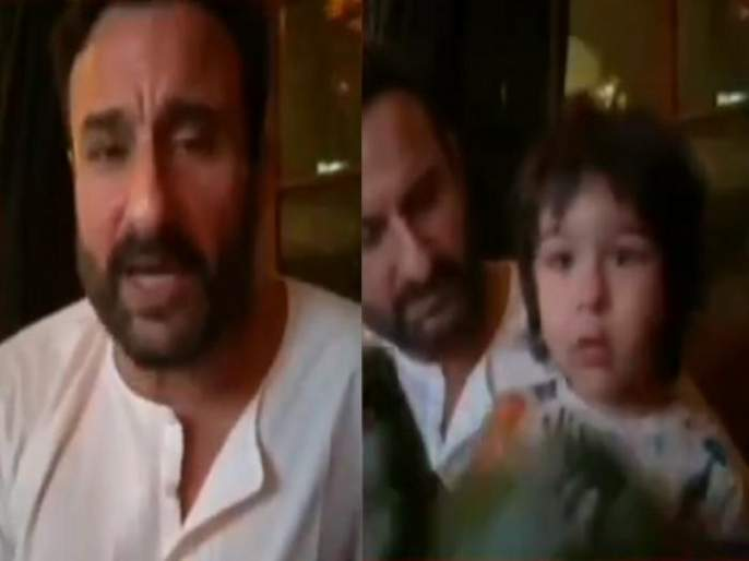 Funny Moment Taimur Show On During SaiF Ali khan Live Interview During Of Lock down-SRJ | Corona Lockdown: जेव्हा सैफच्या लाइव्ह इंटरव्ह्यूमध्ये अचानक आला तैमुर, अख्या जगाने पाहिल्या त्याच्या बाललीला