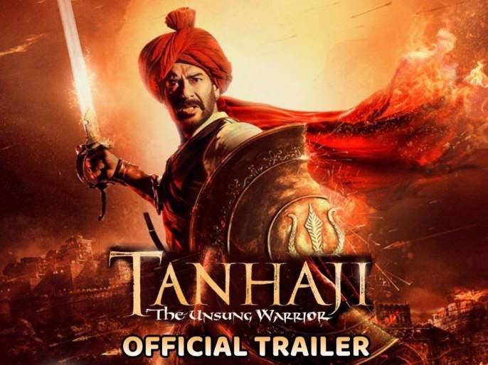 Ajay Devgn, Saif Ali Khan Kajol starrer Tanhaji: The Unsung Warrior Trailer out | Tanhaji Movie Trailer :न चुकता पाहा, 'तानाजी'चा दमदार ट्रेलर!!
