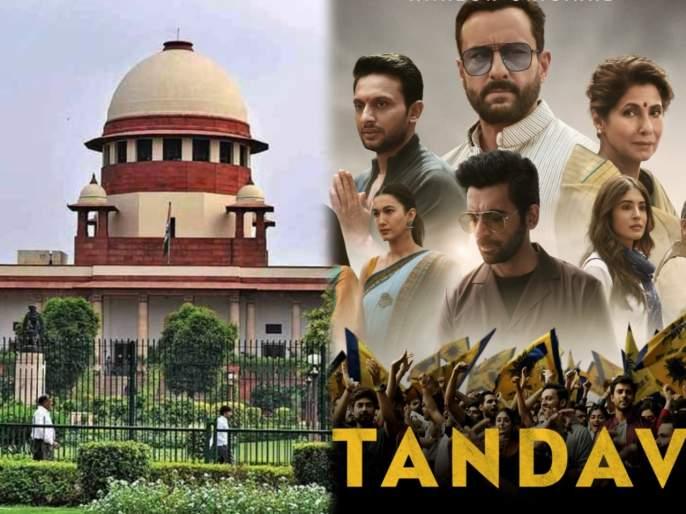 Tandav row Supreme Court refuses to grant interim protection to web series makers | 'अभिव्यक्ती स्वातंत्र्य अमर्याद नाही', 'तांडव' वेब सीरिजला सर्वोच्च न्यायालयाकडून दिलासा नाहीच