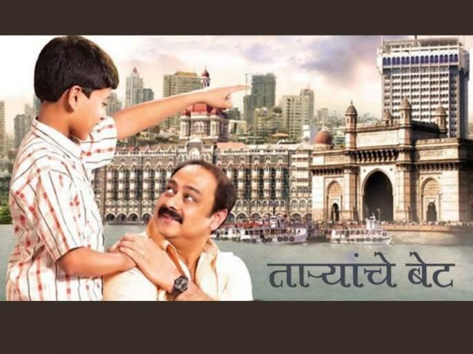 Taryanche bet movie completed 10 years, Actor Sachin Khedekar shares video | 'ताऱ्यांचे बेट' चित्रपटाला झाली १० वर्षे पूर्ण, अभिनेता सचिन खेडेकरने शेअर केला व्हिडीओ