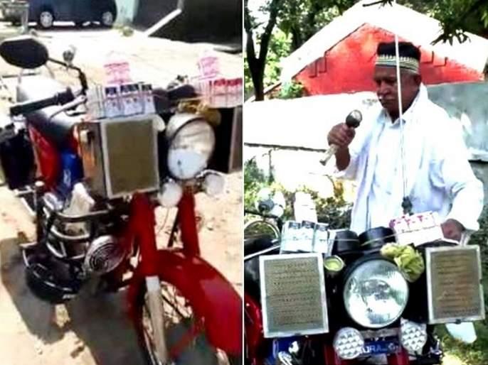 70 year old man of bareilly made a bike who have ATM, Music and Voice command system | फक्त मालकाच्या आवाजाने स्टार्ट होते 'ही' बाईक; बाईकवरील ATM सुद्धा आवाजानेच होतं ऑपरेट!