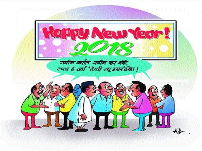 2017 was a law, now 2018 will be beneficial! '   वर्ष २०१७ होते कायद्याचे, आता २०१८ ठरेल फायद्याचे!'