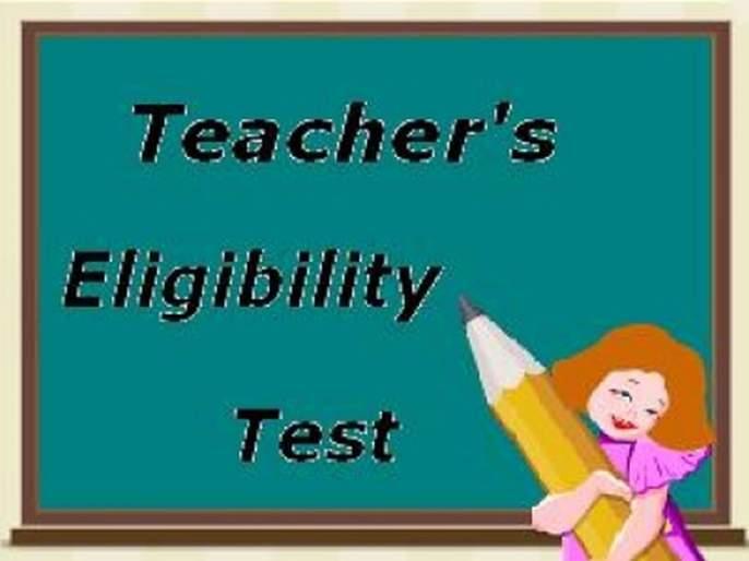 Teacher Eligibility Test will be given by 5578 students in Washim district   वाशिमजिल्हयातील ५५७८ विद्यार्थी देणार शिक्षक पात्रता परीक्षा