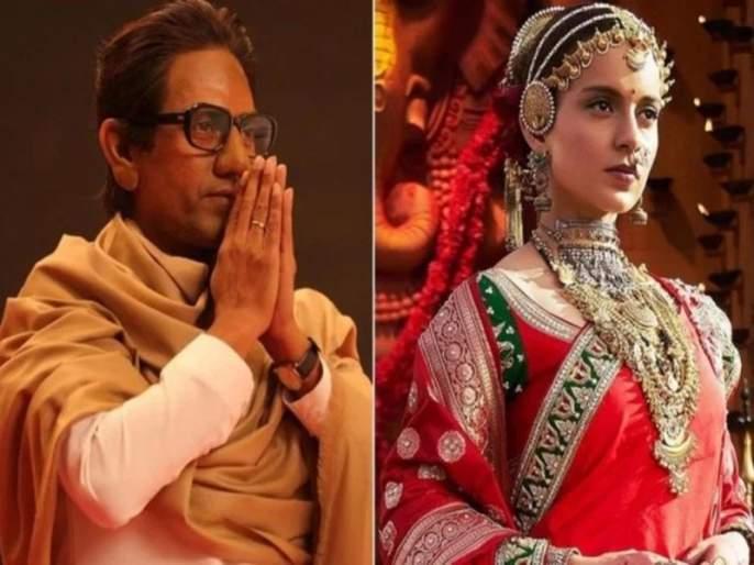 Manikarnika is better than 'Thackeray'   'ठाकरे'पेक्षा 'मणिकर्णिका'चाच बोलबाला