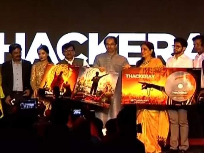 thackeray movie music launch event in mumbai | VIDEO: 'आया रे सबका बापरे'; ठाकरे चित्रपटाचं म्युझिक लॉन्च