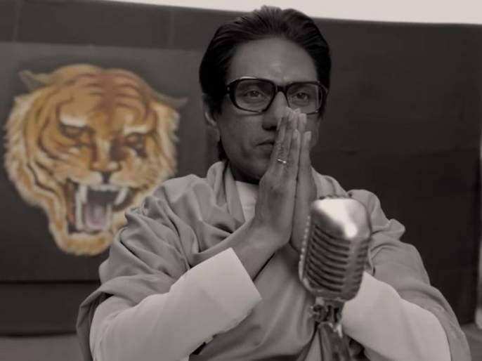 Geeta talkies started again with first show of thackeray film | एकच 'साहेब'... खास 'ठाकरे'साठी उघडलं दहा वर्ष बंद असलेलं टॉकीज