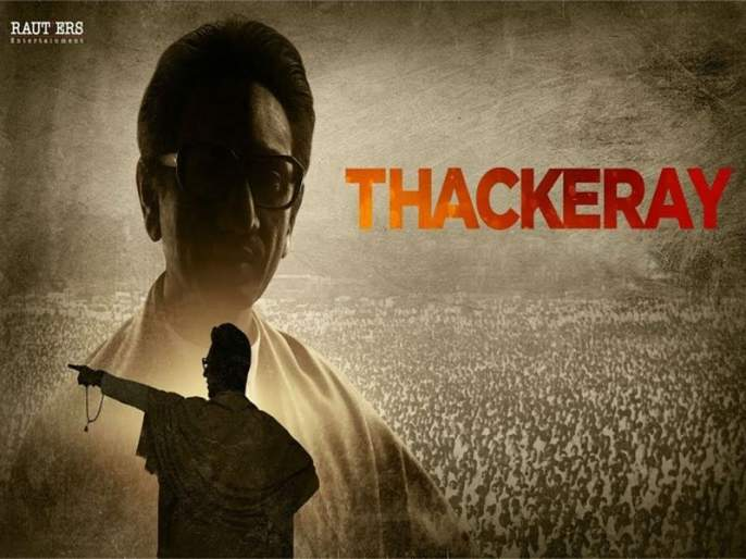 thackeray film producer changed slogan used in movie about protest against south indians | ...अन् 'ठाकरे'मधून हटवला 'तो' डायलॉग