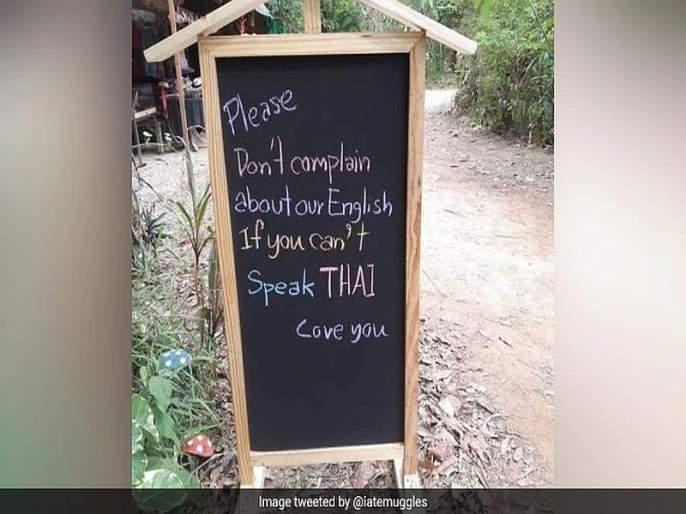 ''Don''t complain about our English'': Thai board evokes hilarious replies | थायलंडमध्ये व्हायरल होतोय 'बोर्ड'; युजर्स म्हणाले, '...हे तर हास्यास्पद'