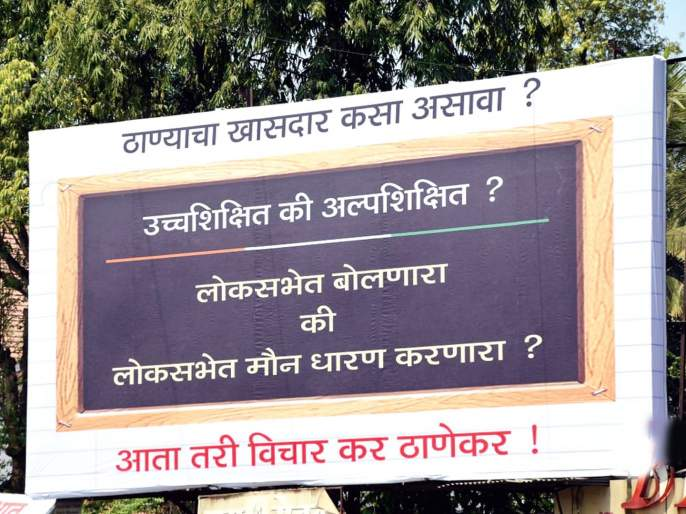 How should the MP be? '; Thane's 'Banner' spreads its attention | कसा असावा खासदार?'; ठाण्यातील 'त्या' बॅनरनं वेधलं सर्वांचं लक्ष