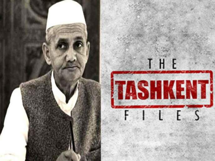 'The Tashkent files' ... Another attack on the Congress | 'द ताश्कंद फाईल्स'... कॉँग्रेसवर आणखी एक हल्ला