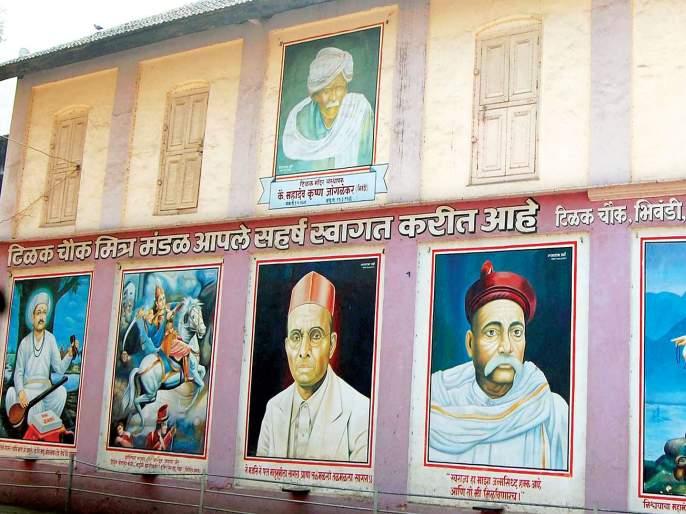Tilak Temple Hall debuts in its 100th year   टिळक मंदिर सभागृहाचे शंभराव्या वर्षात पदार्पण