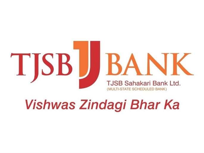 TJSB Co-operative Bank showcases currency notes in 200 countries in Thane on December 14 | टीजेएसबी सहकारी बँकेच्या वतीने 14 डिसेंबरला ठाण्यात 200 देशांतील चलनी नोटांचे अनोखे प्रदर्शन