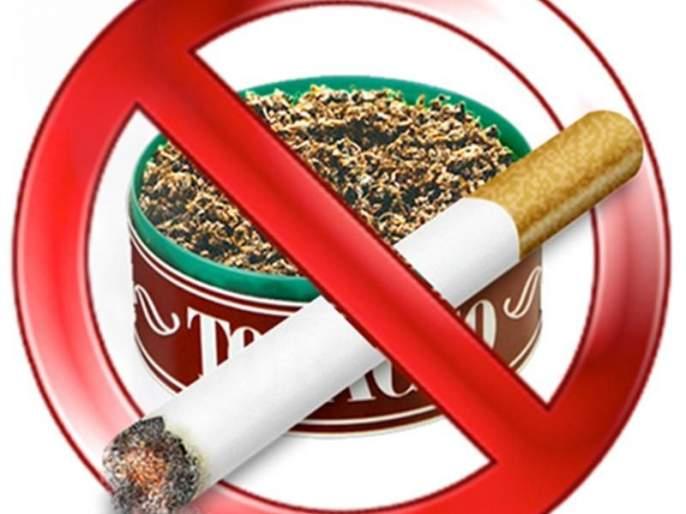Tobacco vendors in the school area are on the government's radar! | शाळा परिसरातील तंबाखु विक्रेते शासनाच्या रडारवर!