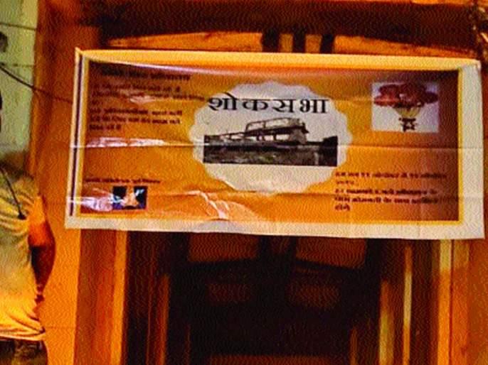 At Mankhurd-Govandi, citizens pay homage to the toilets that have been shed   मानखुर्द-गोवंडी येथे नागरिकांनी वाहिली शौचालयांना श्रद्धांजली
