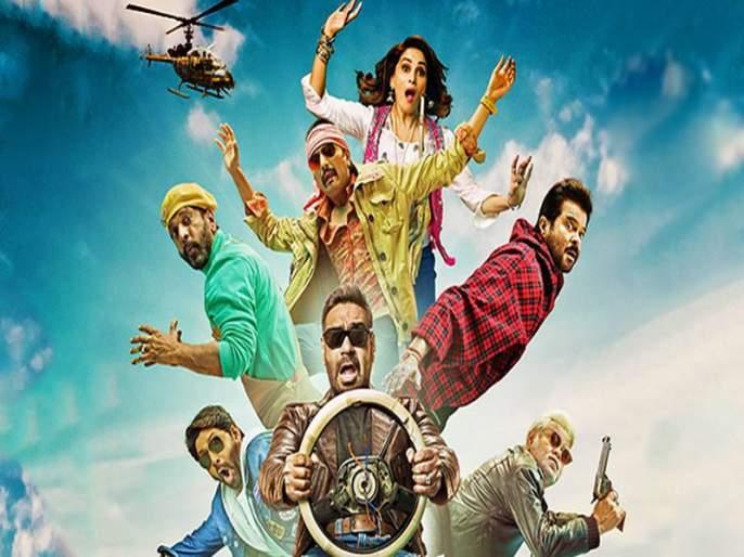 Madhuri Dixit, Ajay Devgan, Anil Kapoor's 'Total Dhamaal' trailer, see Haha Video   माधुरी दीक्षित, अजय देवगण, अनिल कपूरचा 'टोटल धमाल' ट्रेलर, पाहा हा Video