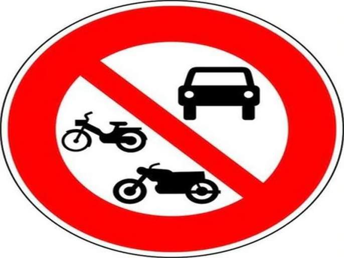 Changes in city traffic route | शहरातील वाहतूक मार्गात बदल;पाचही केंद्राची वाहतूक बदलली