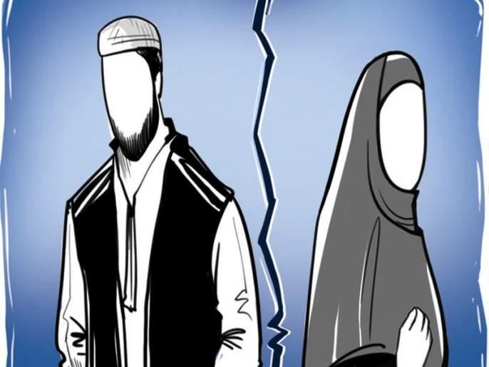 Police arrested husband over triple talaq offence | ट्रिपल तलाकच्या गुन्ह्यात पतीला पोलिसांनी ठोकल्या बेड्या