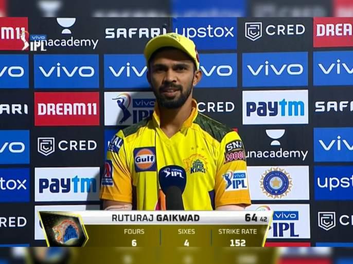 "IPL 2021, CSK vs KKR T20 : Ruturaj Gaikwad, ""Fleming, Dhoni, team kept backing me, Hussey had talked to me about the positives and Uthappa talked after the last match"" | IPL 2021, CSK vs KKR T20 : कॅप्टन असाच हवा; अफलातून खेळीनंतर ऋतुराज गायकवाड MS Dhoniबद्दल काय म्हणाला ऐका, Video"