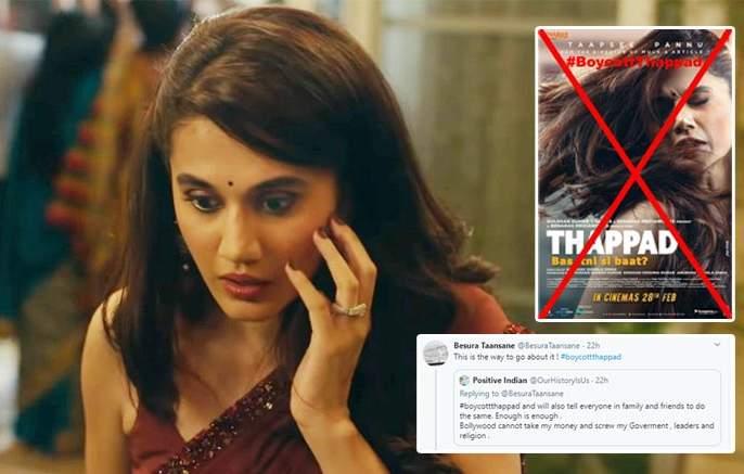After Chhapaak, People Want To Boycott Thappad Because Of Taapsee's Support To Anti-CAA Protest-ram | थप्पड को थप्पड मारों.... ! दीपिकानंतर तापसी पन्नू नेटक-यांच्या निशाण्यावर