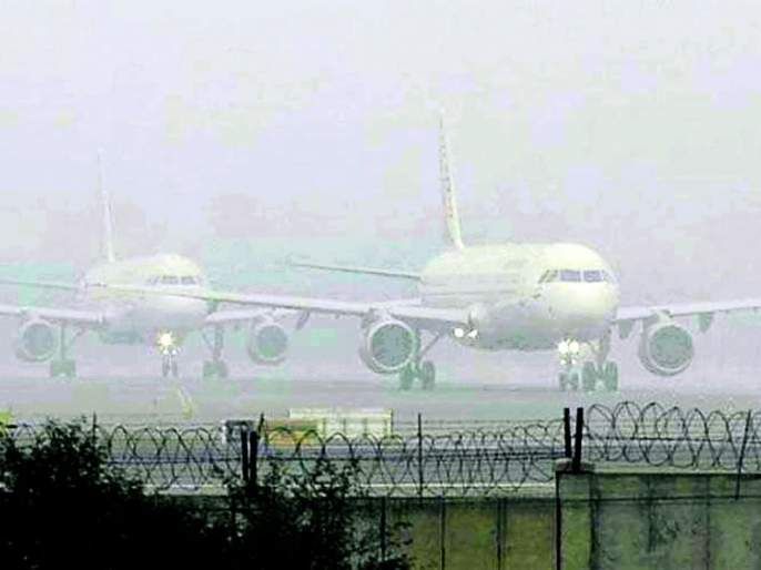 Lost path in fog; Some flights will be closed for 19 days | धुक्यात हरवली वाट; १९ दिवस बंद राहणार काही उड्डाणे