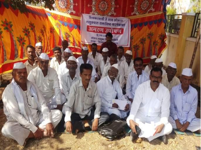 Sivakarwadi villagers' fasting for inclusion in Lohara taluka | तुळजापूरातून लोहारा तालुक्यात समावेश करण्यासाठी शिवकरवाडी ग्रामस्थांचे उपोषण