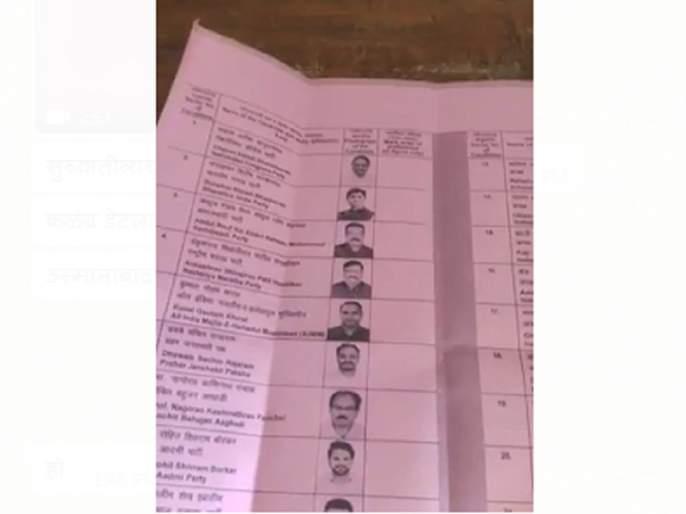 Legislative Assembly elections: Video of voting went viral, Usmanabad's Collector's action instructions | विधानपरिषद निवडणूकः मतदान करतानाचा व्हिडिओ झाला व्हायरल, जिल्हाधिकाऱ्यांचे कारवाईचे निर्देश