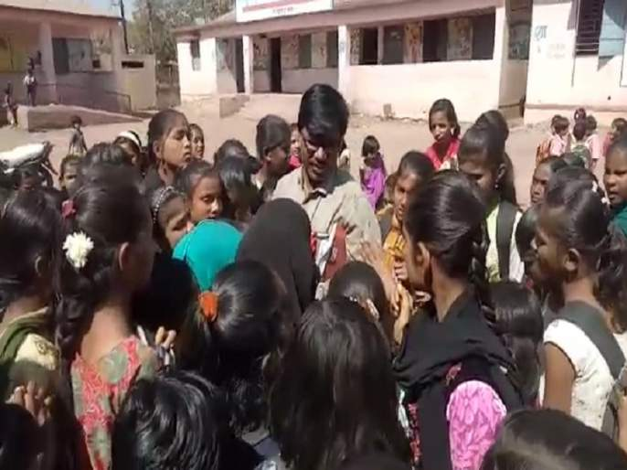When the teacher got transfer order the girls broke up and the locals locked the school | शिक्षकाची बदली झाल्याचे कळताच विद्यार्थिनींनी फोडला टाहो तर पालकांनी ठोकले शाळेला कुलूप