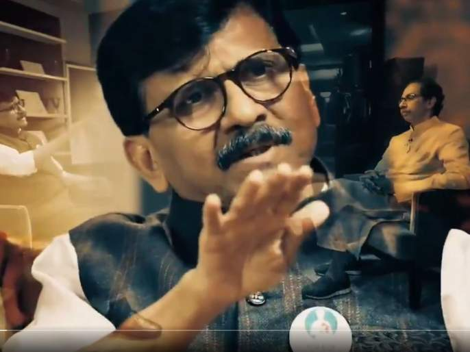 Video: Blast tomorrow!; Sanjay Raut released Promo of Uddhav Thackeray's interview   Video: महाराष्ट्र आत्मनिर्भर कधी होणार? उद्या धमाका!; उद्धव ठाकरेंच्या मुलाखतीचा प्रोमो रिलीज
