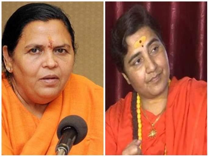 lok sabha election 2019 Sadhvi Pragya Singh Great Saints - Uma Bharti | साध्वी प्रज्ञा सिंह महान संत : उमा भारती