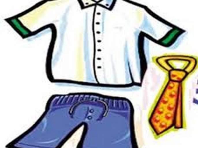 Uniform from 15th of August to school in NMC school   मनपा शाळेत १५ आॅगस्टपर्यंत गणवेश