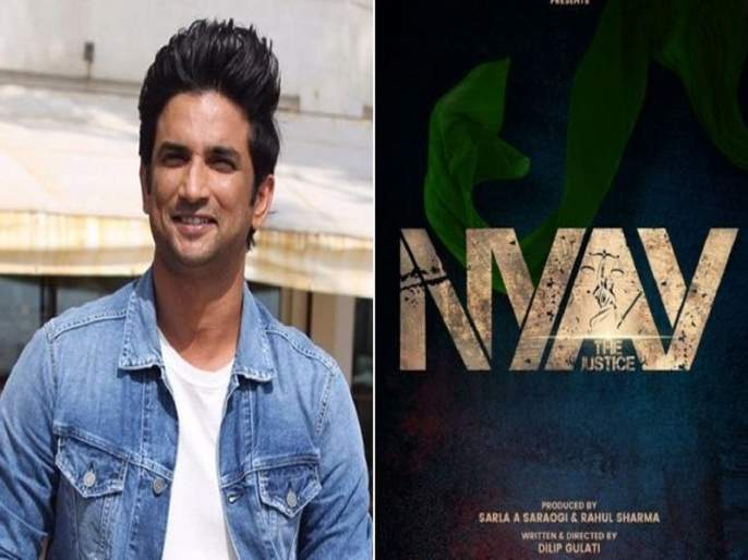film on sushant singh rajput death nyay teaser released | Nyay-The Justice : सुशांत सिंग राजपूतवर येतोय सिनेमा; टीजर पाहून भावुक व्हाल