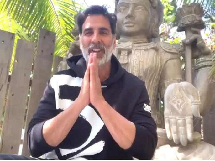 akshay kumar donates for ram mandir construction in ayodhya and shares a video message | अयोध्येतील राम मंदिर उभारणीसाठी अक्षय कुमारने दिले दान, चाहत्यांनाही आवाहन