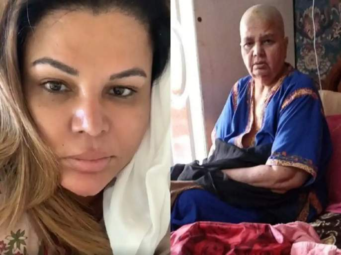 rakhi sawant mom undergoing cancer treatment actress shared pic after evicting the bigg bos 14 finale | माझ्या आईसाठी प्रार्थना करा...! राखी सावंतच्या आईला कॅन्सर, फोटो पाहून बसेल धक्का