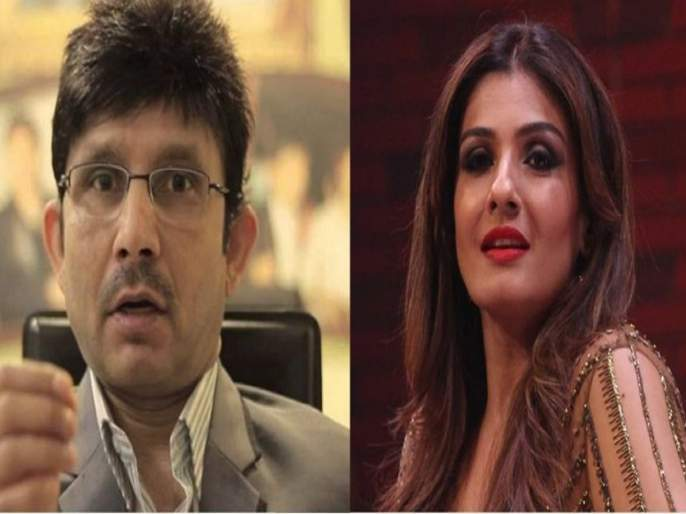 kamaal rashid khan aka krk tweet on actress raveena tondon | ऐकलं का? केआरकेला पुढच्या जन्मात व्हायचंय 'रवीना टंडन'