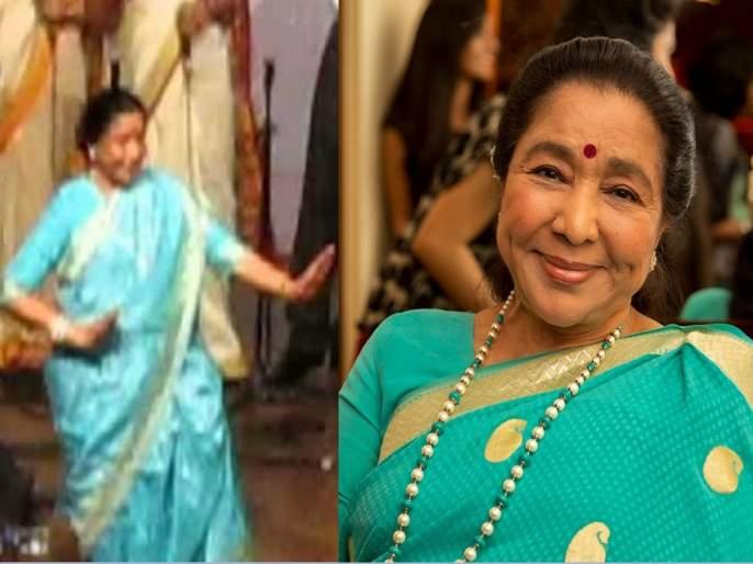 asha bhosle dances like hrithik roshan on ek pal ka jeena song at a concert | Video : हृतिकच्या गाण्यावर आशा भोसले यांनी धरला ठेका, पाहून तुम्हीही व्हाल हैराण