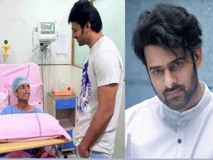 prabhas rushed to hospital to meet fan who is cancer patient supposed to die ext 2 hour | त्याच्याकडे फक्त दोन तास होते आणि त्याला त्याच्या 'डार्लिंग'ला भेटायचे होते...! प्रभासने पूर्ण केली चाहत्याची अंतिम इच्छा
