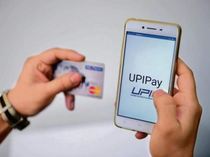 From January 1, there will be a big change in UPI payments, which will affect the customers of the payment app | १ जानेवारीपासून UPI पेमेंटमध्ये होणार मोठा बदल, पेमेंट अॅपच्या ग्राहकांवर होणार असा परिणाम