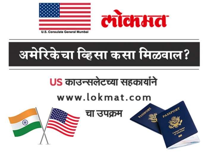 Who should seek help for the US Visa Application ? | अमेरिकेच्या व्हिसा अॅप्लिकेशनसाठी कुणाची मदत घ्यावी ?