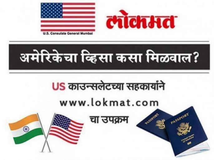 Is it permissible to do business in the United States on a valid B1/B2 visa   वैध B1/B2 व्हिसावर अमेरिकेत बिझनेस करण्याची परवानगी असते का?