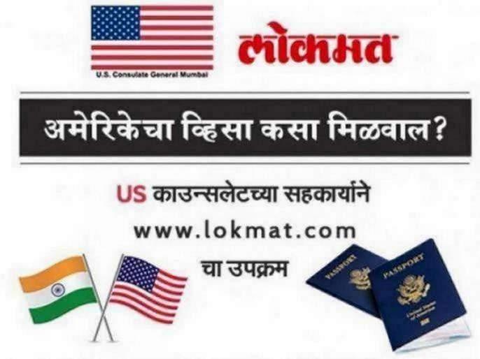 what is the process for applying for US business tourist B1 B2 visa | अमेरिकेच्या बिझनेस/टुरिस्ट व्हिसासाठी अर्ज करायचाय?; जाणून घ्या संपूर्ण प्रक्रिया