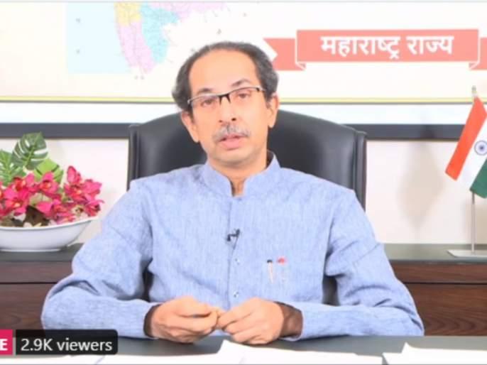 cm uddhav thackeray instructed that take strict action against violators | Break The Chain: निर्बंधांची काटेकोर अंमलबजावणी झालीच पाहिजे, नियम मोडणाऱ्यांवर कारवाई करा: मुख्यमंत्री